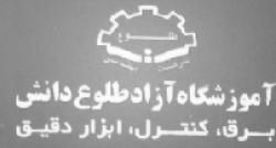 آموزشگاه برق طلوع دانش