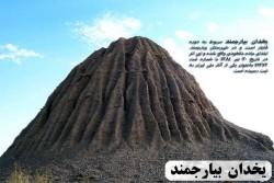 بیارجمند(استان سمنان)