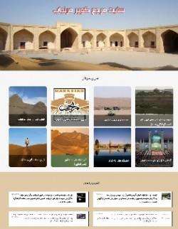 معرفی سایت مرجع کویر مرنجاب + اهداف