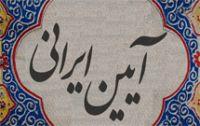 نگاهی به آواز آئینی هور بابایی در آران و بیدگل
