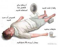 گرمازدگی و راههای درمان ان