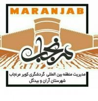 مدیریت منطقه بین المللی و گردشگری مرنجاب