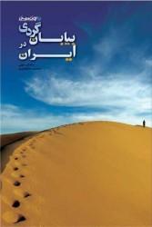 برای اولین بار در ایران کتاب بیابان گردی در ایران به چاپ رسید