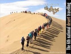 کویر زیبای شهرستان بشرویه ، میزبان همایش ملی کویرنوردی است