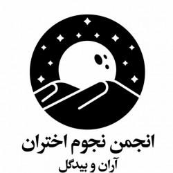 معرفی انجمن نجوم اختران آران و بیدگل + اهداف