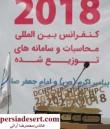 کنفرانس بین المللی محاسبات و سامانه های توزیع برگزار شد