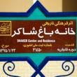 اقامتگاه شاکر درآمد حاصل از عید نوروز را به سیل زدگان اختصاص میدهد